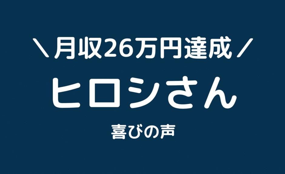 【サイト公開あり】クライアントのヒロシさんがサイトアフィリエイトで月収26万円を達成しました