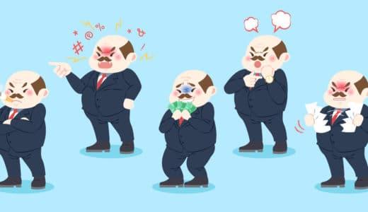 上司が無理で会社を辞めたいときの対処法!環境を変えることは「逃げ」ではないよ!