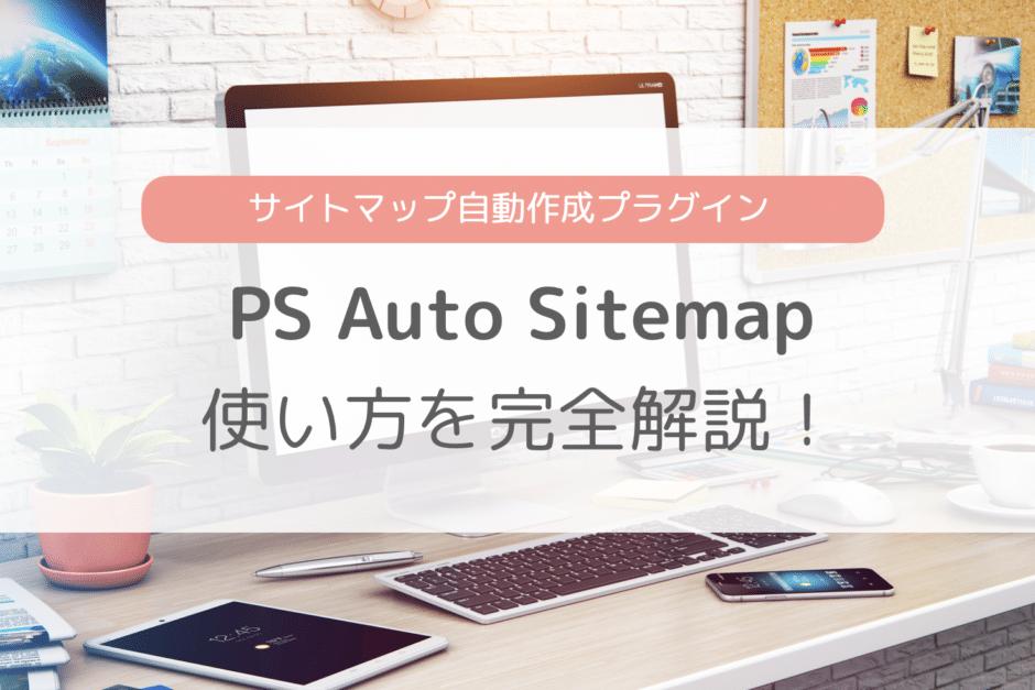 PS Auto Sitemapの使い方を完全解説!サイトマップ自動生成プラグイン!