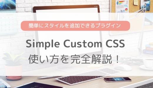 Simple Custom CSSのインストール方法と使い方!初心者でも簡単にデザインを変えられる!