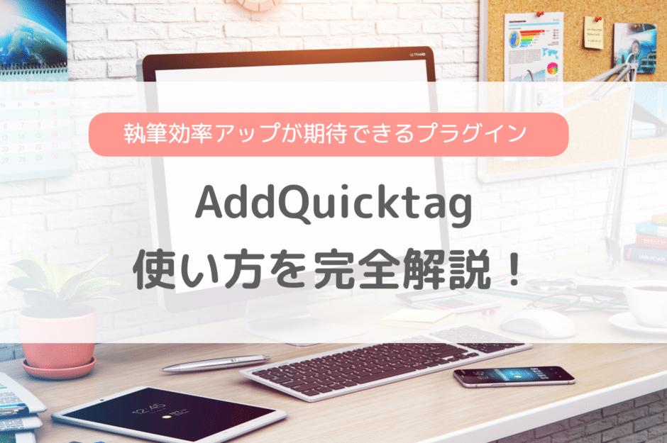 AddQuicktagの使い方を完全解説!作業効率が大幅にアップするプラグインのご紹介