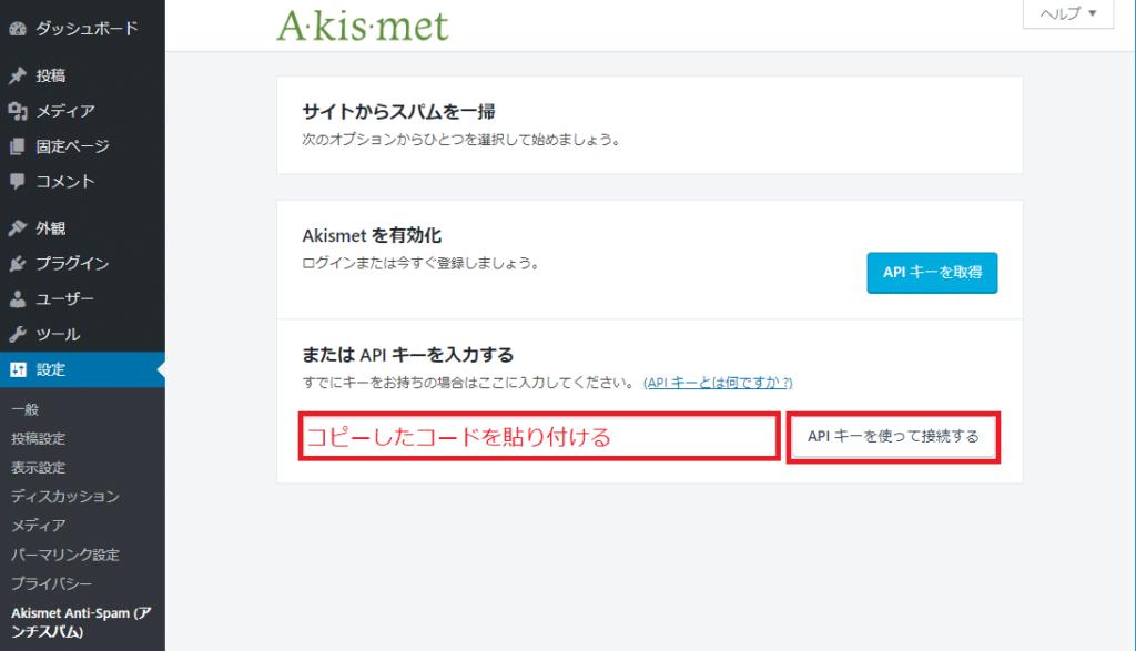 Akismet Anti-Spam設定画面 APIキーを入力