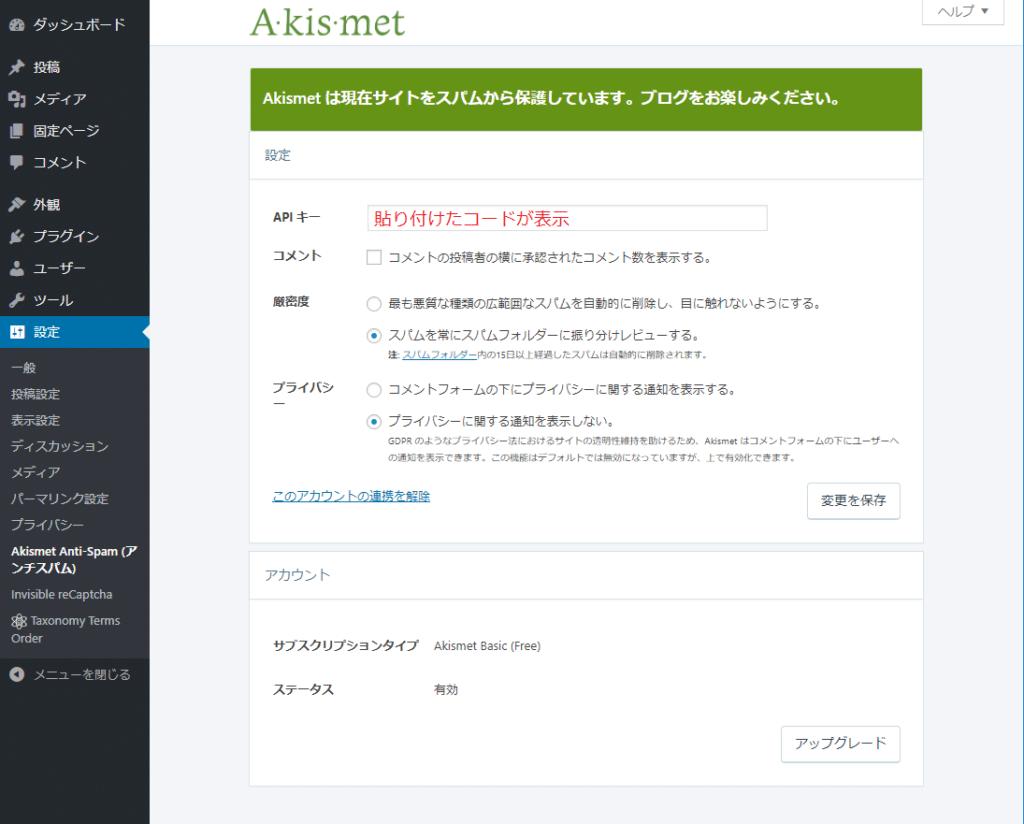 Akismet Anti-Spam設定画面 APIキー適用後