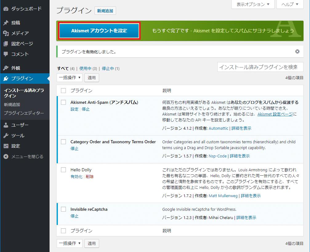 Akismet Anti-Spam Akismetアカウント設定