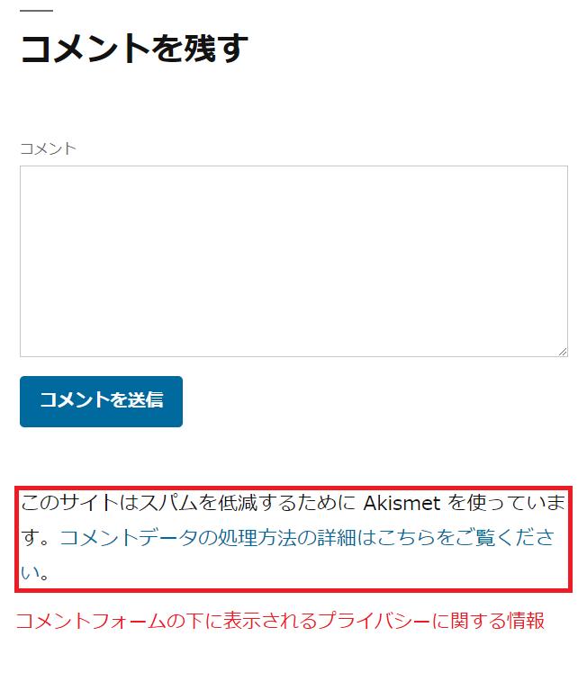 Akismet Anti-Spam コメントフォーム下にプライバシーに関する情報を表示