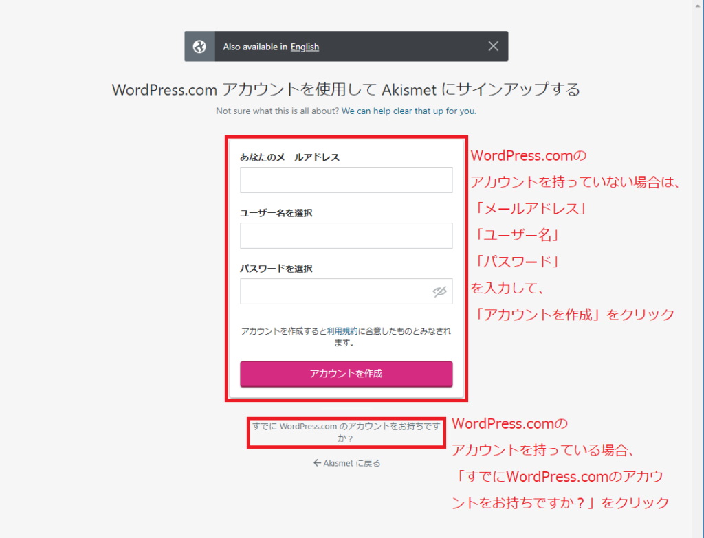 WordPress.comのアカウントを利用してAkismetにサインアップ