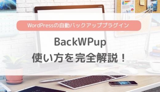 BackWPupの使い方を完全解説!WordPressの自動バックアッププラグイン