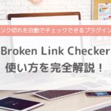 Broken Link Checkerの設定・使い方を完全解説!リンク切れを自動チェックしてくれるプラグイン