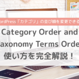 Category Order and Taxonomy Terms Orderの使い方をご紹介!ドラッグ&ドロップでカテゴリーを並び替え