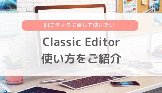 Classic Editorの使い方をご紹介!新エディタが使いづらいなら旧エディタに戻すのもあり!