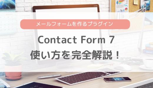 Contact Form 7の使い方・カスタマイズ設定を完全解説!メールフォームを導入できるプラグインのご紹介!