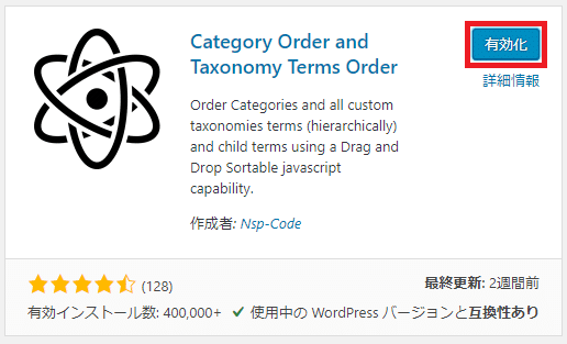 Category Order and Taxonomy Terms Orderの有効化