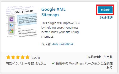 Google XML Sitemapsの有効化
