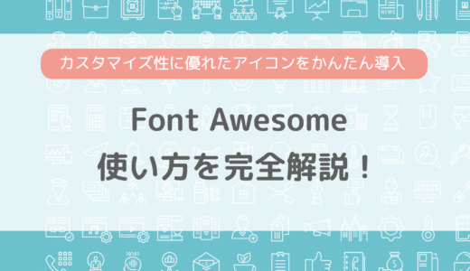 Font Awesomeの使い方をご紹介!コード例・導入方法・アイコンが消えた時の対処法まで