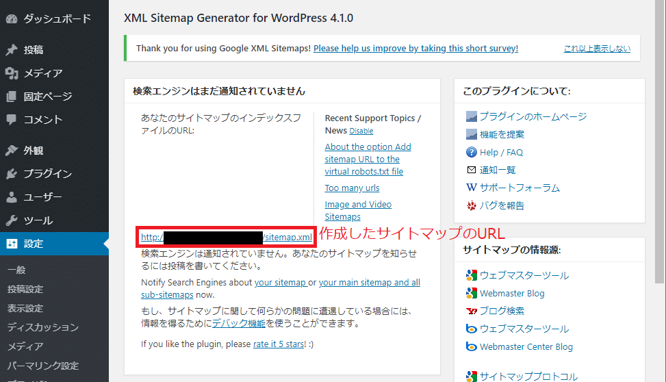 Google XML Sitemaps XMLサイトマップのURL