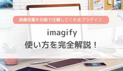 imagifyの設定方法・使い方を完全解説!画像容量圧縮プラグイン