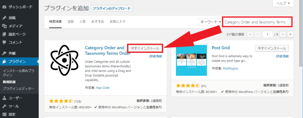 Category Order and Taxonomy Terms Orderのインストール