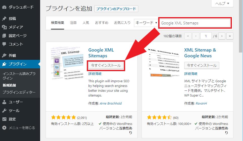 Google XML Sitemaps インストール