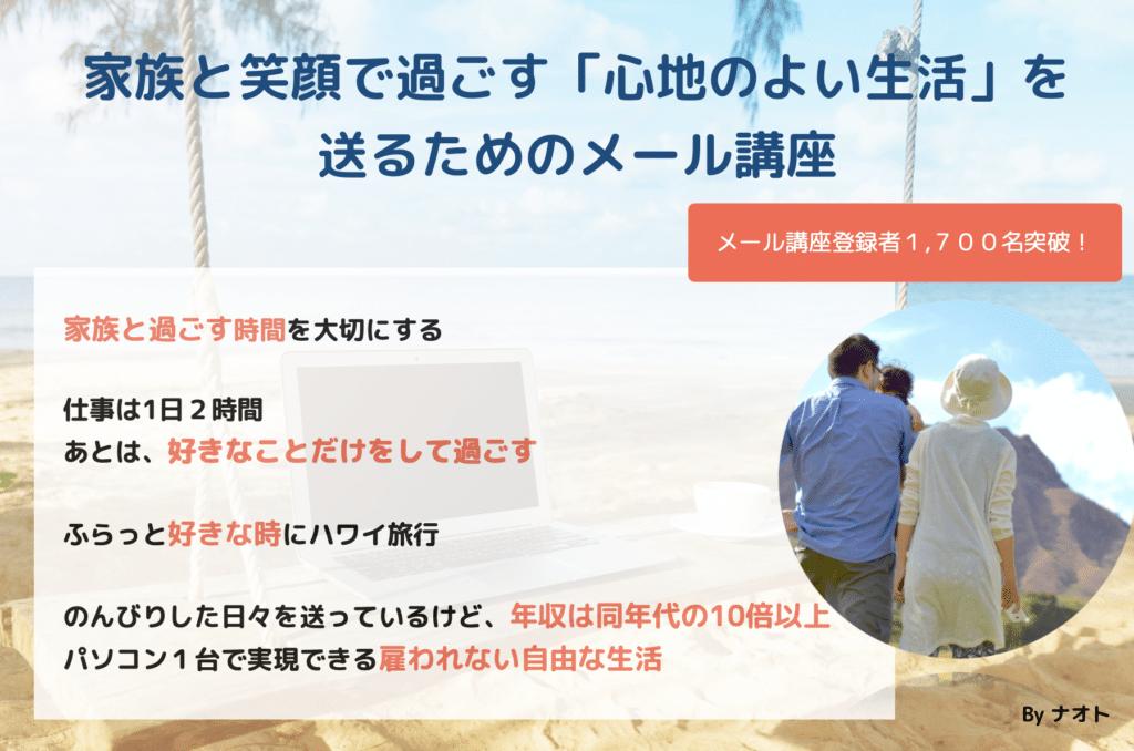 アフィリエイト・メール講座(無料メルマガ)