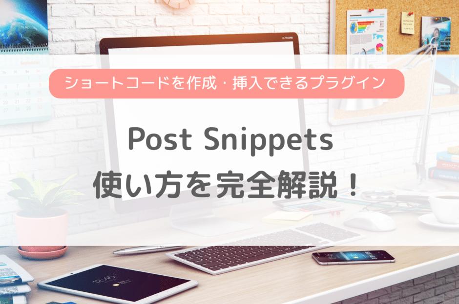 Post Snippetsの設定・使い方を完全解説!テーマに依存せずショートコードの管理ができるプラグイン