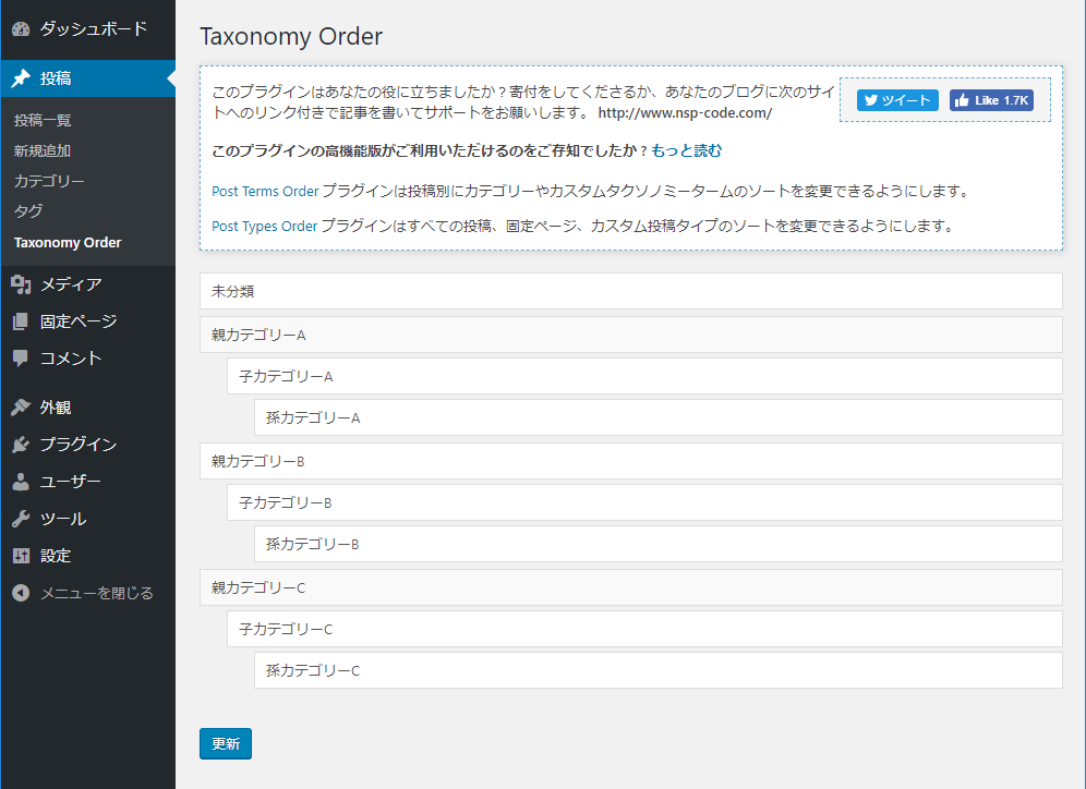 Category Order and Taxonomy Terms Orderカテゴリー並び替え画面