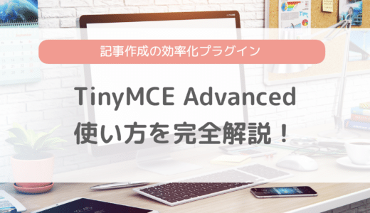 TinyMCE Advancedの使い方を完全解説!記事作成の効率化プラグイン