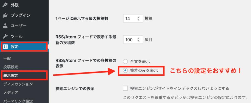 (推奨)RSS/Atomフィードでの表示設定を「抜粋のみを表示」に指定