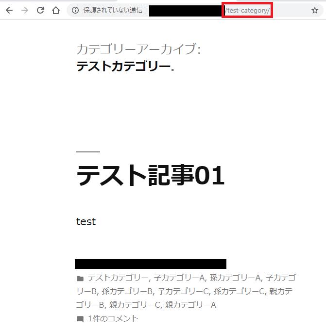 No Category Base (WPML) インストール後のURL