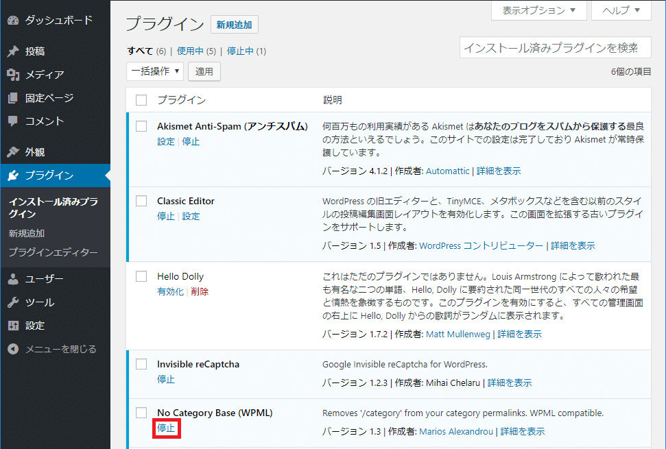 No Category Base (WPML) 無効化