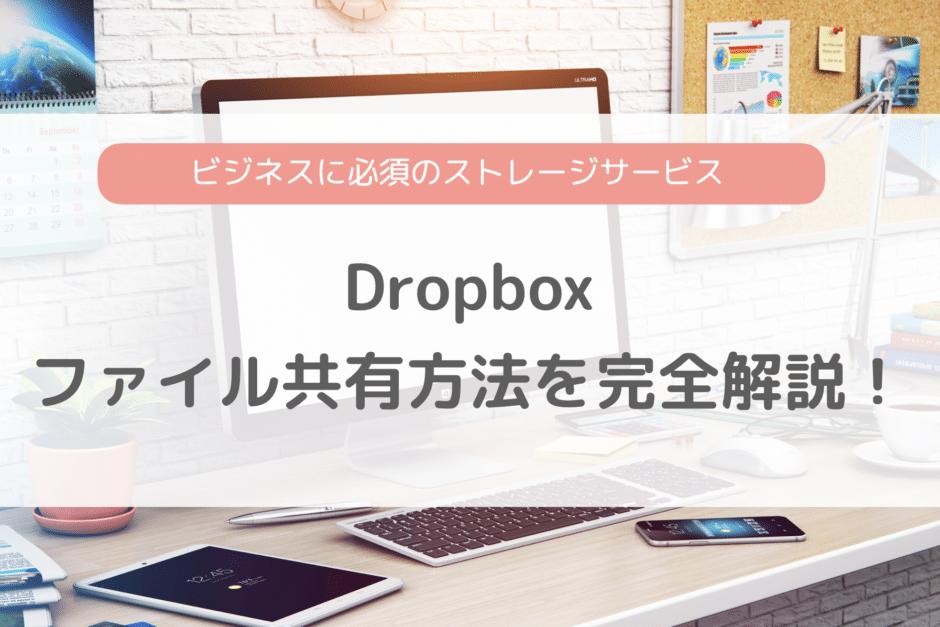 Dropboxのファイル共有方法を解説!ファイル単位、フォルダ単位の共有もできる!