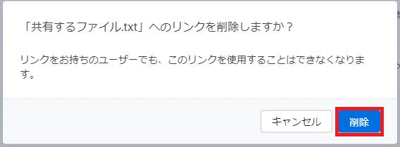 Dropbox リンク削除 確認画面