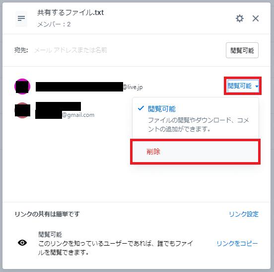 Dropbox ユーザー単位で共有解除