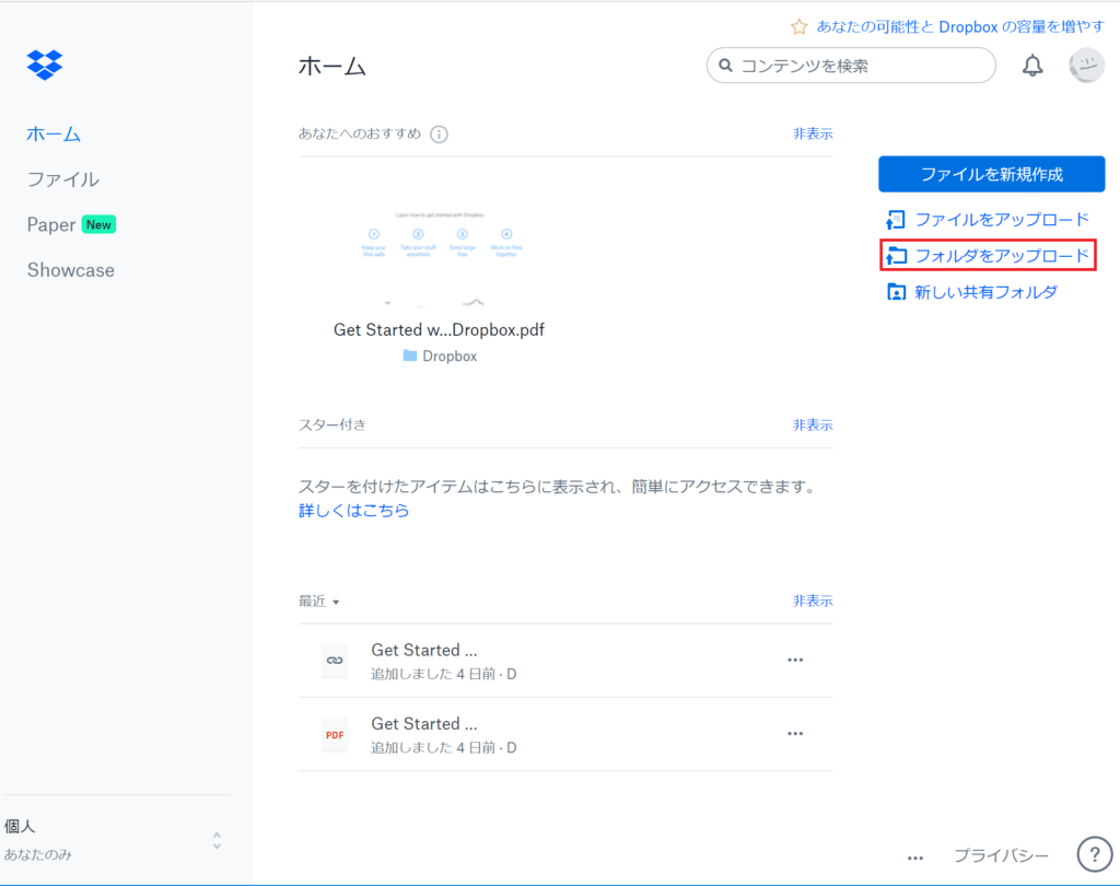 Dropbox フォルダをアップロード
