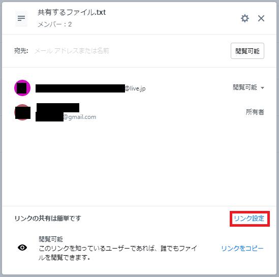 Dropbox リンク削除