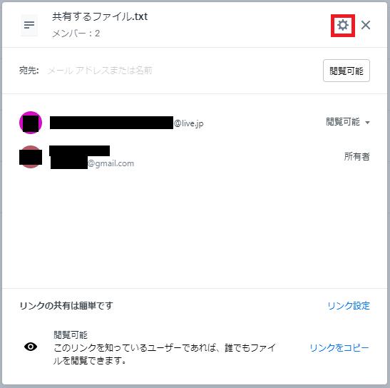 Dropbox 共有解除 設定画面