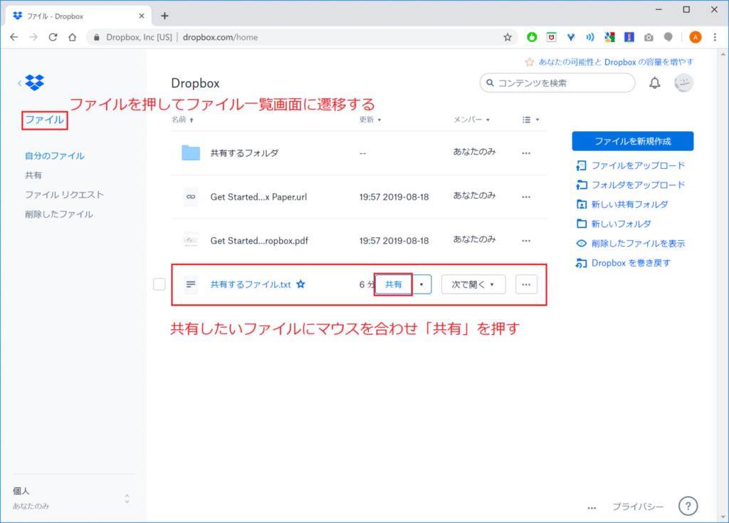 Dropbox ファイルを共有する