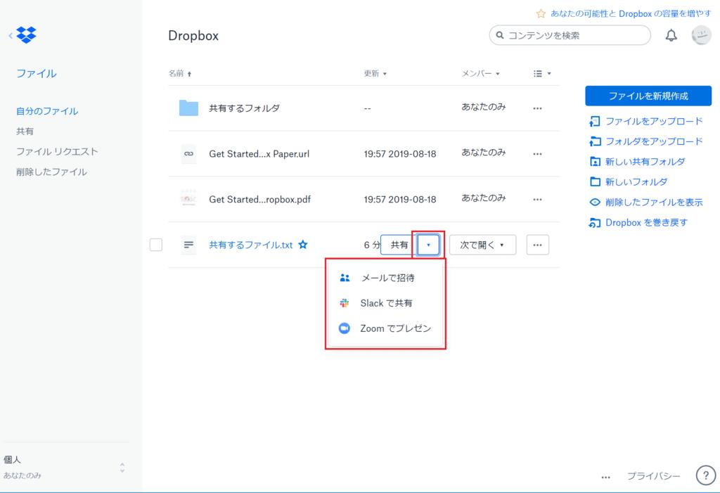 Dropbox ファイル共有方法選択