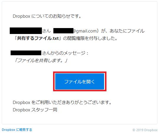 Dropbox 受信したファイル共有メール