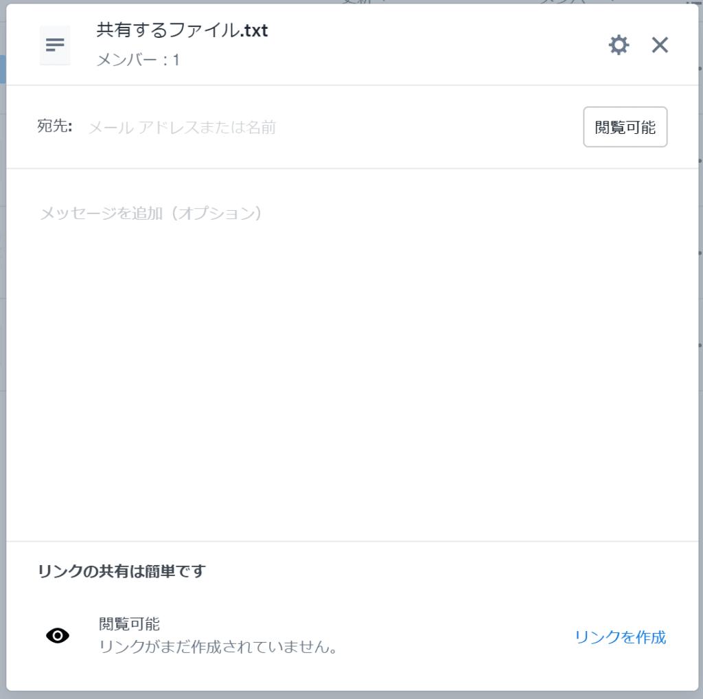 Dropbox ファイル共有画面