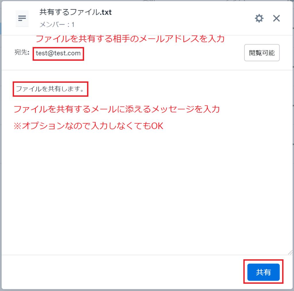 Dropbox ファイル共有メール送信