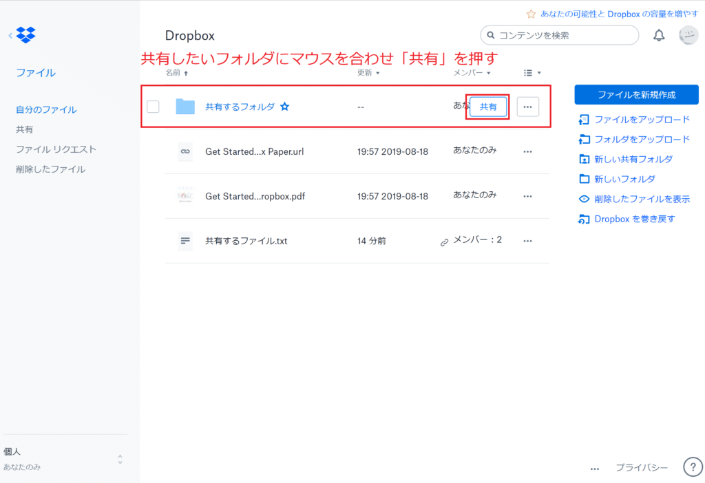 Dropbox フォルダを共有する