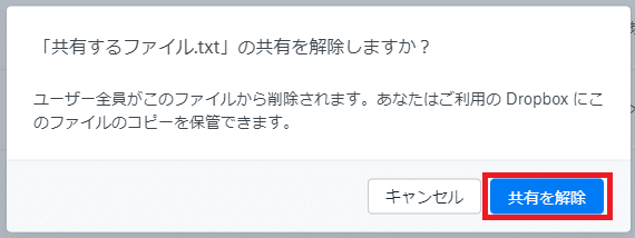 Dropbox 共有解除 確認画面