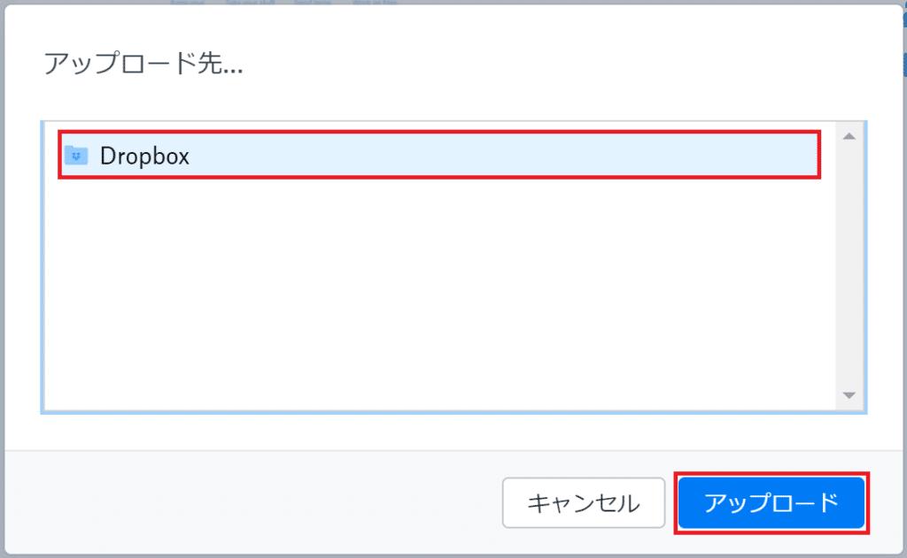 Dropbox アップロードするファイルを含めるフォルダを選択
