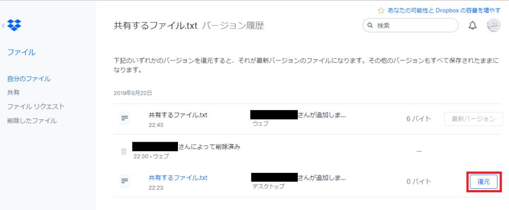 Dropbox バージョン履歴を変更する
