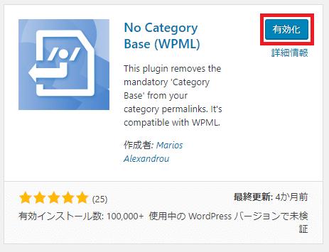 No Category Base (WPML) 有効化