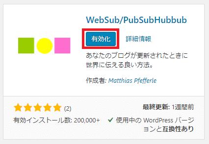 WebSub/PubSubHubbubの有効化