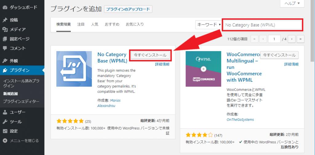 No Category Base (WPML) インストール