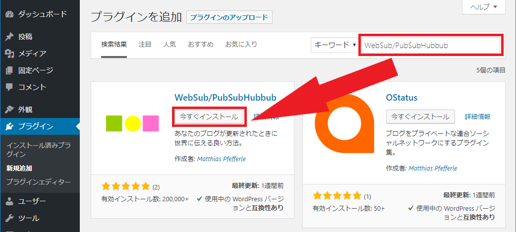 WebSub/PubSubHubbubのインストール