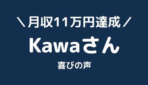 【サイト公開あり】クライアントのKawaさんがアフィリエイトビジネスで月収11万円を達成しました!