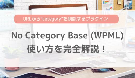 No Category Base (WPML)の使い方を解説!カテゴリーページURLの「category」を省いてURLを短くできる